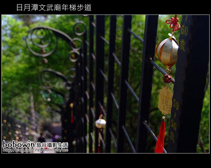 南投日月潭文武廟&年梯步道:DSCF8589.JPG