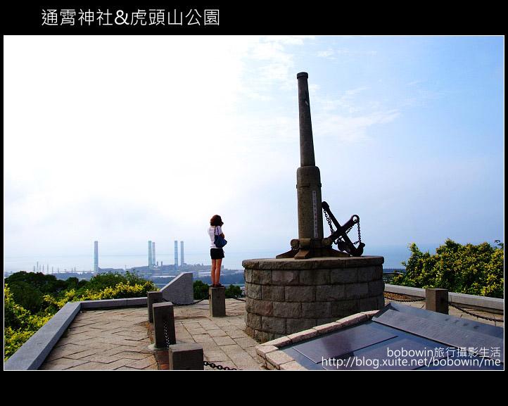 2009.11.07 通霄神社&虎頭山公園:DSCF1264.JPG