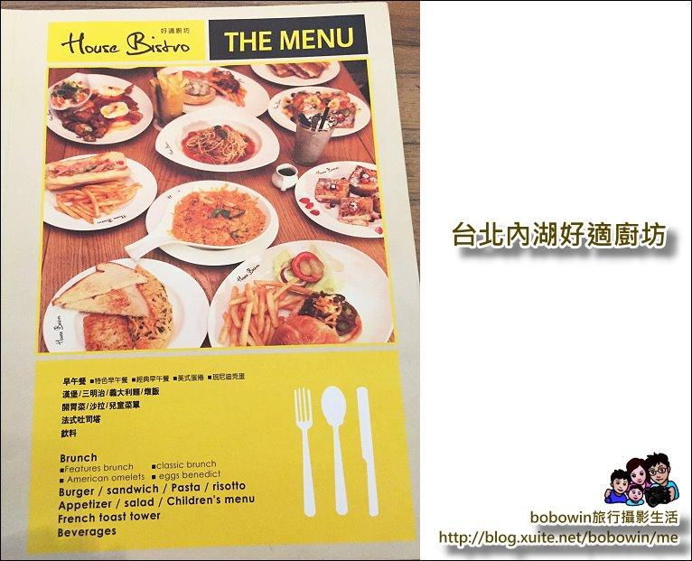 台北內湖House Bistro 好適廚坊早午餐:IMG_0276.JPG