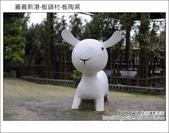2012.01.07 嘉義新港板陶窯:DSC_1987.JPG