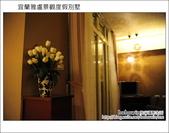 2012.02.10 宜蘭雅盧景觀度假別墅:DSC_4781.JPG