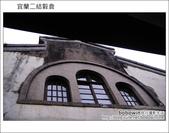 2011.10.16 宜蘭二結穀倉:DSC_8220.JPG