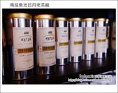 2013.02.13 南投魚池日月老茶廠:DSC_2060.JPG