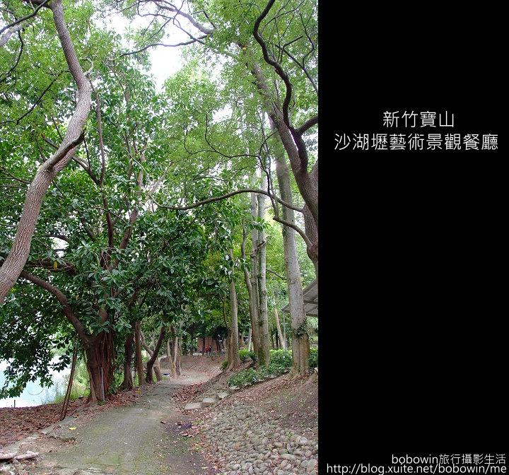 [景觀餐廳]  新竹寶山沙湖瀝藝術村:DSCF3052.JPG