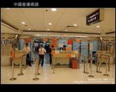 遊記 ] 港澳自由行day3 part1 中國客運碼頭-->澳門外港碼頭-->明苑粥麵-->議事亭前:DSCF8893.JPG