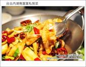 台北內湖鳥窩窩私房菜:DSC_4572.JPG