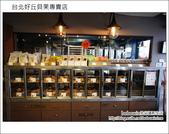台北好丘貝果專賣店:DSC05856.JPG