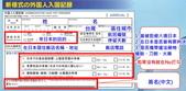 日本入境:未命名 - 3.jpg