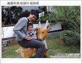 2012.01.07 嘉義新港板陶窯:DSC_1997.JPG