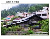 2011.05.14台灣杉森林棧道 文史館 天主堂:DSC_8444.JPG