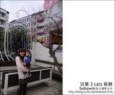 2012.02.11 宜蘭3 cats 餐廳:DSC_5050.JPG
