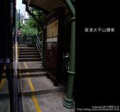 遊記 ] 港澳自由行day2 part3 山頂覽車站-->太平山頂-->蘭桂坊-->九龍皇悅酒店 :DSCF8769.JPG