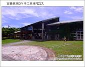 Day2 Part1 宜蘭蘇澳DIY 手工窯烤PIZZA:DSC_5720.JPG