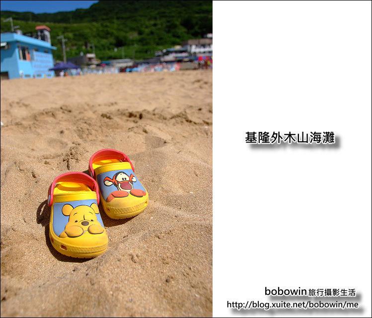 2012.07.29 基隆外木山大武崙沙灘:DSCF7369.jpg