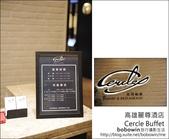 2011.12.16 高雄麗尊酒店Cercle Buffet(艾可柏菲)-平奢自助料理:DSC_7355.JPG