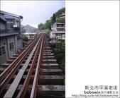 2011.09.18  平溪老街:DSC_3900.JPG