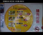 [ 宜蘭地方小吃 ] 宜蘭香廚臭豆腐、米粉羹、綿綿冰:DSCF5599.JPG