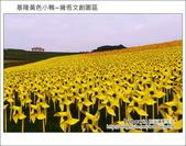 基隆黃色小鴨~擁恆文創園區:DSC_3254.JPG