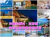 沖繩海濱飯店(美國村、宜野灣、沖繩南部):封面.jpg