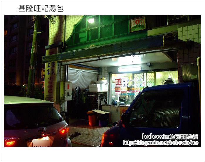 2011.12.01 基隆旺記湯包:DSCF4871.JPG