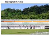 2011.12.11霧峰921地震教育園區:DSC_6453.JPG