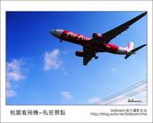 2012.10.04 桃園看飛機~私密景點:DSC_5364.JPG