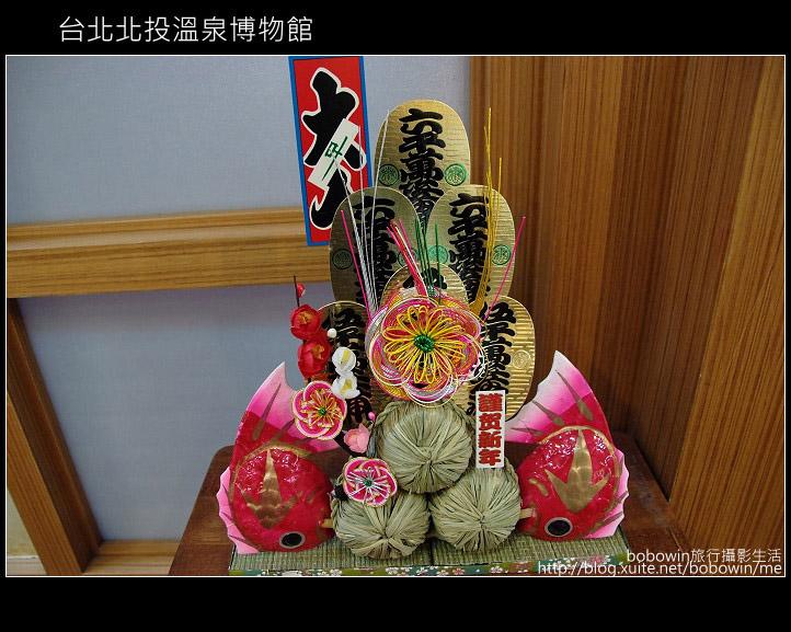 [ 遊記 ] 台北北投溫泉博物館:DSCF6490.JPG
