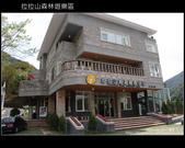 [ 北橫 ] 桃園復興鄉拉拉山森林遊樂區:DSCF7702.JPG