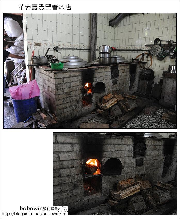 06_花蓮壽豐豐春冰店:DSC_1854.JPG