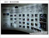 2011.10.30 淡水一滴水紀念館:DSC_0945.JPG