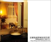 2012.02.10 宜蘭雅盧景觀度假別墅:DSC_4786.JPG