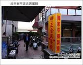 2011.12.17 台南安平正合興蜜餞:DSC_7821.JPG
