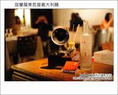 2011.10.16 宜蘭羅東哲屋義大利麵:DSC_8614.JPG