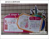 2012台北國際旅展~日本篇:DSC_2511.JPG