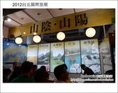 2012台北國際旅展~日本篇:DSC_2636.JPG