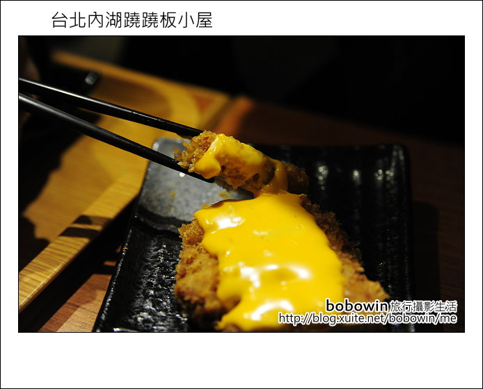2013.01.13 台北內湖蹺蹺板小屋:DSC_9544.JPG