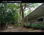 [景觀餐廳]  新竹寶山沙湖瀝藝術村:DSCF3053.JPG