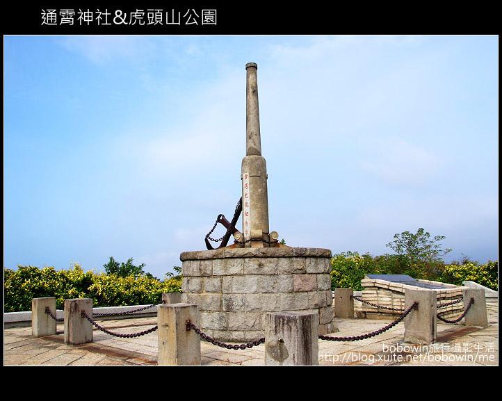 2009.11.07 通霄神社&虎頭山公園:DSCF1268.JPG