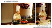 2011.08.27 頂廚國宴~阿忠師:DSC_1868.JPG