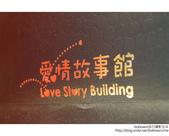 2008.07.13 愛情故事館:DSCF1041.JPG