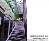 2013.11.09 宜蘭調色盤築夢會館:DSC_5049.JPG