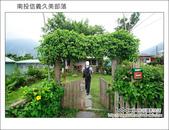 2011.08.13 南投信義久美部落:DSC_0566.JPG