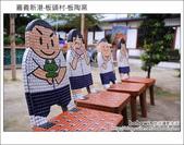 2012.01.07 嘉義新港板陶窯:DSC_2000.JPG