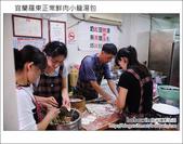 2011.10.16 宜蘭羅東正常鮮肉湯包:DSC_8323.JPG