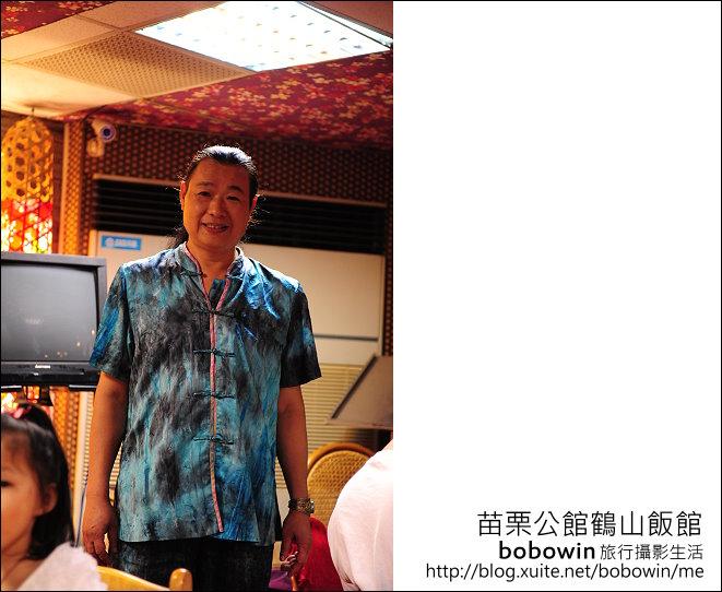 2012.08.05 苗栗公館鶴山飯館:DSC_4317.JPG