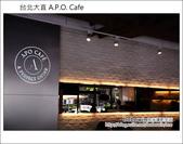 台北大直 A.P.O. Cafe:DSC_5236.JPG