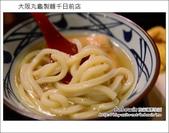 大阪丸龜製麵千日前店:DSC_6642.JPG