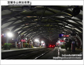 宜蘭冬山車站夜景與日景:DSC_0217.JPG