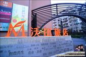 台北天母沃田旅店:DSC_3171.JPG