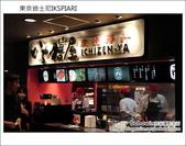 日本東京之旅 Day2part2 IKSPIARI 晚餐:DSC_9070.JPG